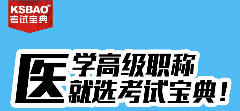 2018版急诊医学医学高级职称考试宝典(副高)-题库版