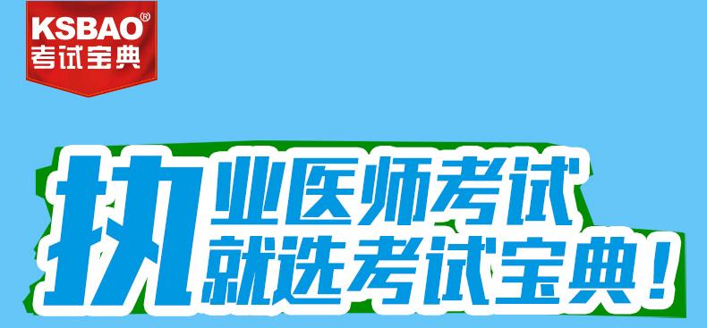 2018版中医执业医师资格考试宝典-题库版