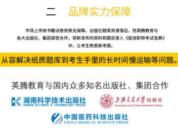 2018版主管技师考试宝典(核医学技术)[专业代码:377]-题库版